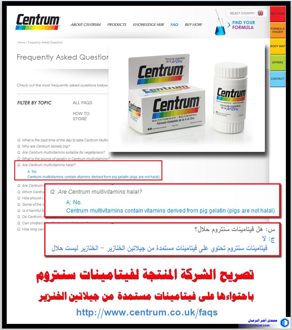 حصري: فيتامينات سنتروم مستمدة جيلاتين