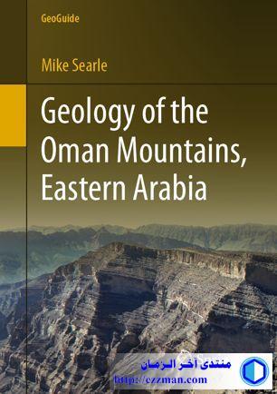 Geology Oman Mountains, Eastern Arabia