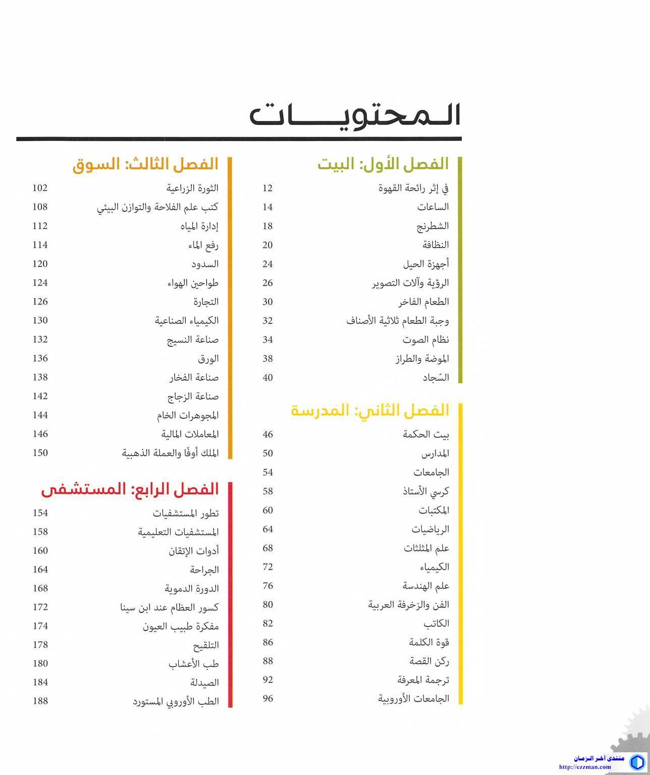 اختراع واختراع: التراث الإسلامي عالمنا.