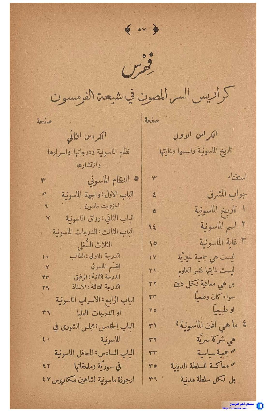السر المصون شيعة الفَرْمَسون