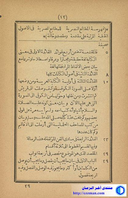 المطالع النصرية للمطابع المصرية الاصول